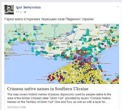 Історичні тюркські назви південної та східної України (МАПА) - фото 1