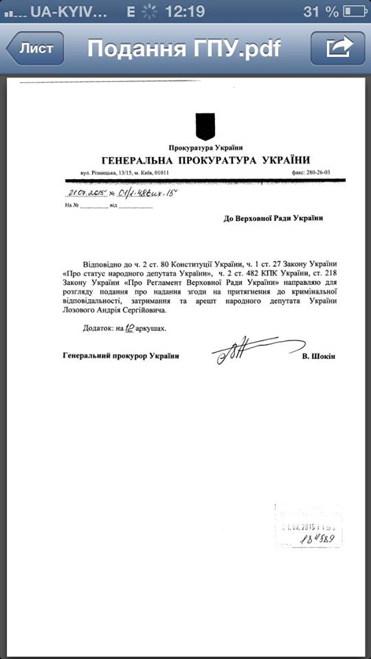 Ляшко оприлюднив подання Шокіна на арешт Лозового (ДОКУМЕНТ) - фото 12