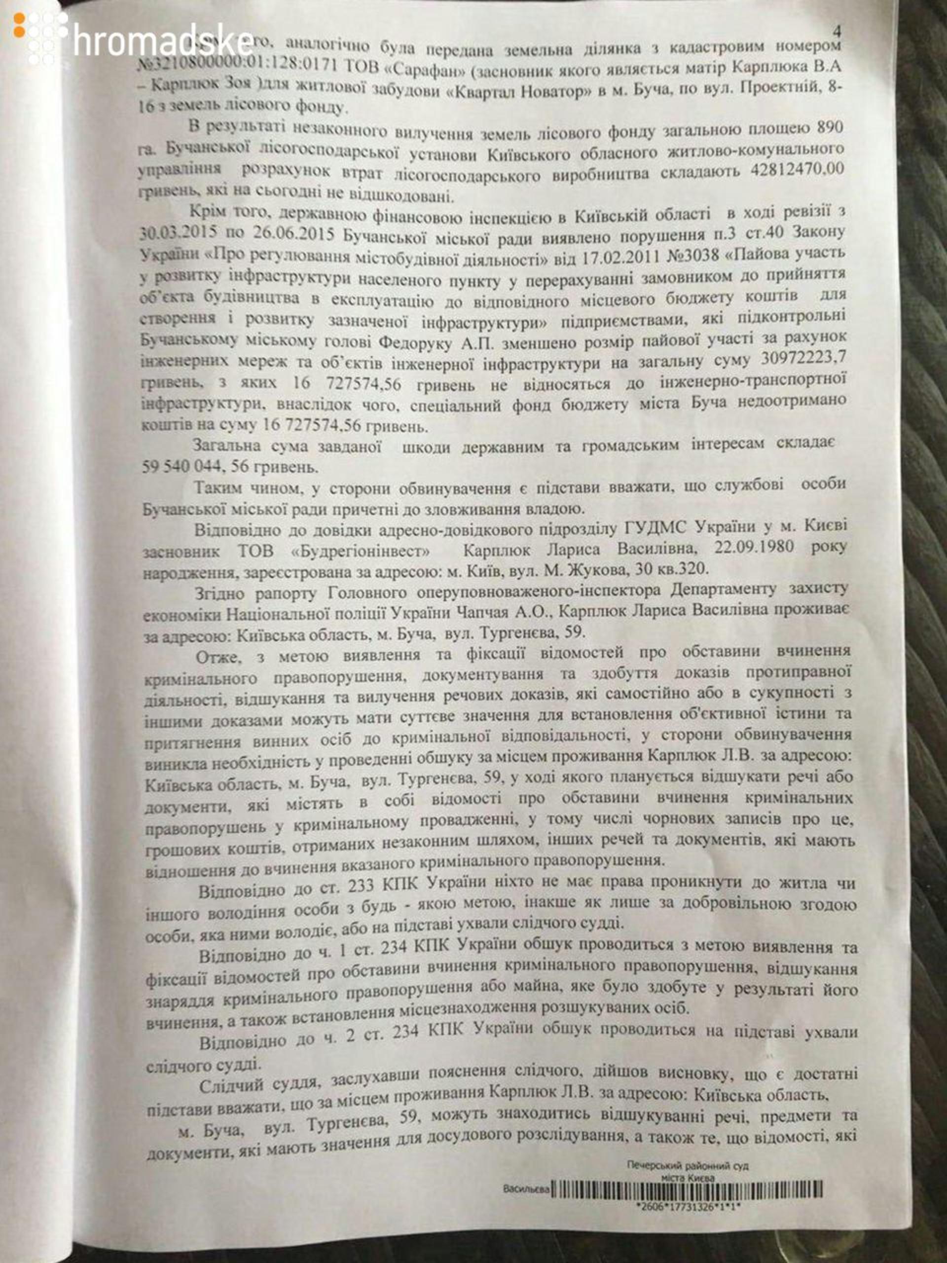 Мер Ірпеня заявляє, що жодних кримінальних справ щодо нього не розслідується  - фото 6
