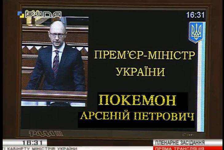 Покемони в Україні: Як божеволітиме країна в погоні за монстрами - фото 4