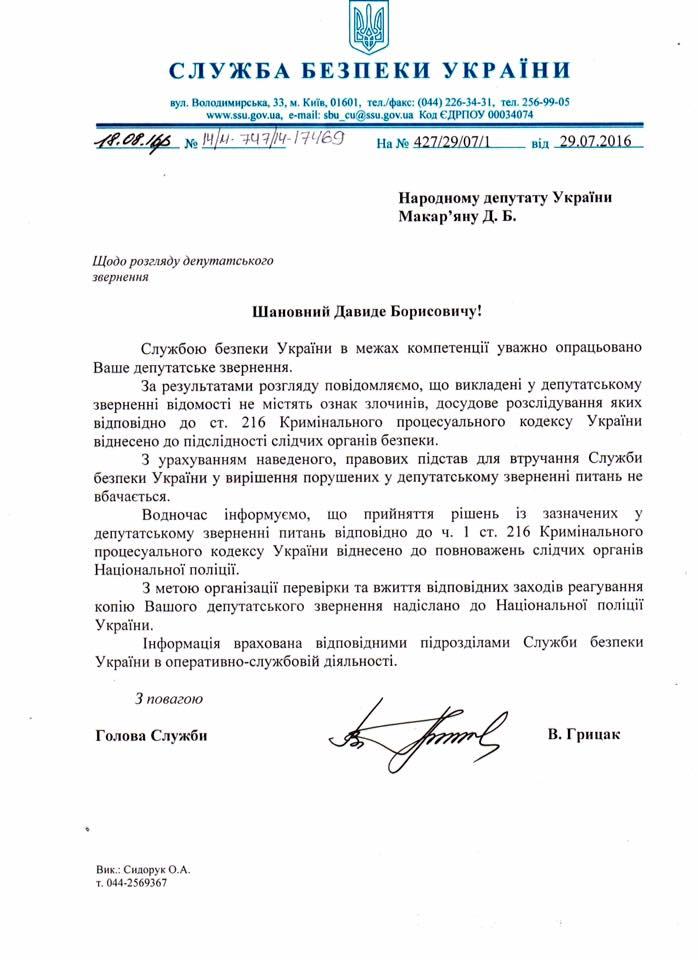 """Миколаївська СБУ не бачить нічого незаконного у роботі наркосайту """"777"""" - фото 1"""
