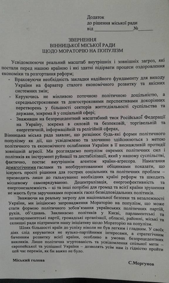 Вінницькі депутати ухвалили мораторій на популізм - фото 1