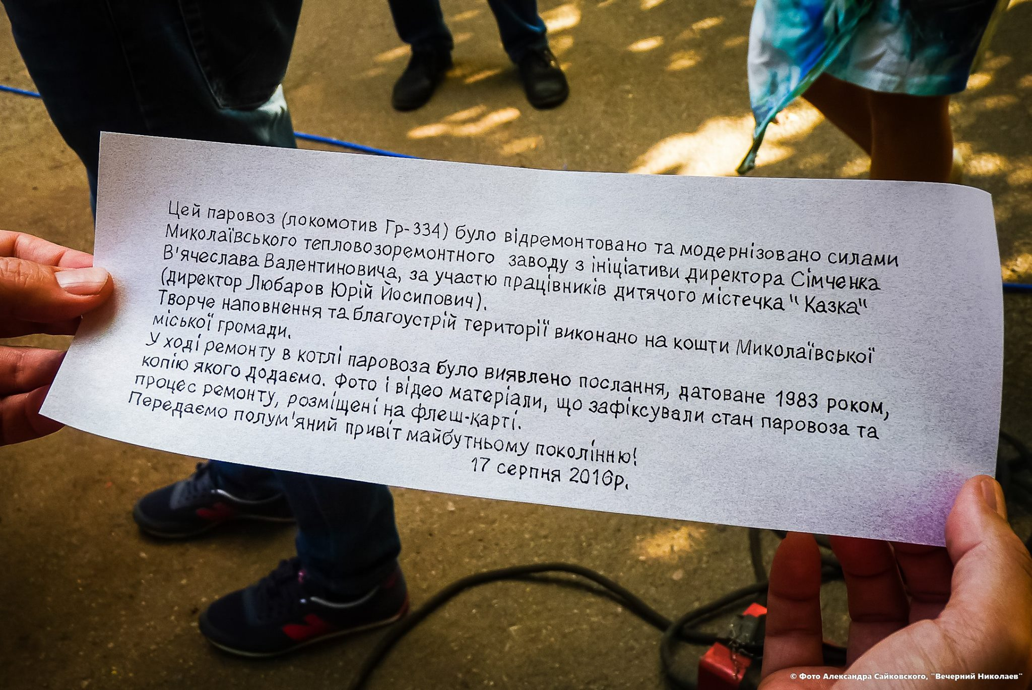 """Миколаївці залишили послання в майбутнє у """"казковому"""" паротязі"""