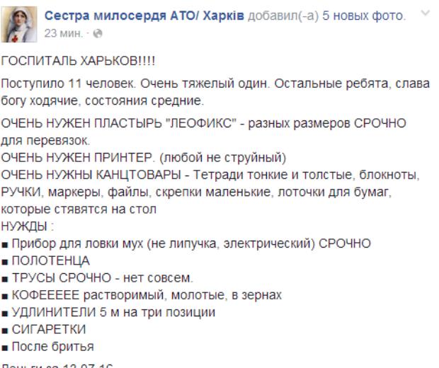 У Харків до шпиталю поступили 11 бійців, один – у вкрай важкому стані - фото 1