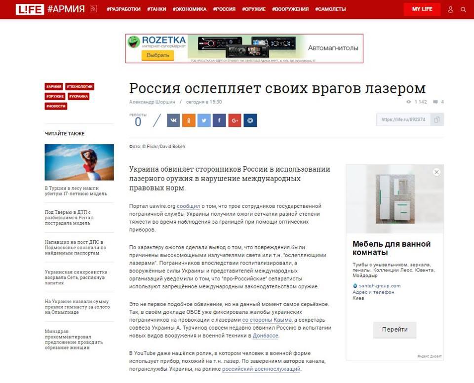 Лафньюз вихваляється тим, що Росія випробовує на Донбасі лазерну зброю - фото 1