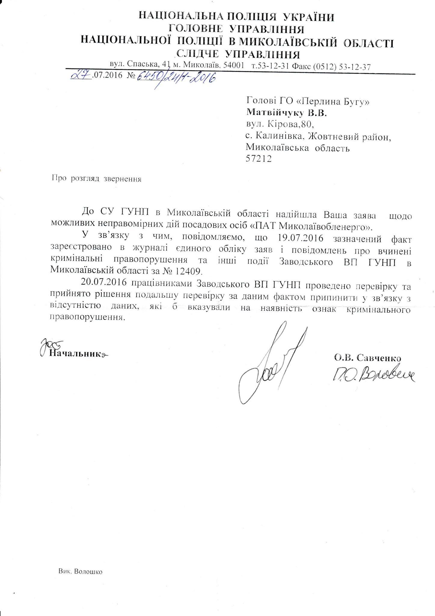 """Активіст заявив, що """"Миколаївобленерго"""" вимагало хабар за проведення інтернету в села"""
