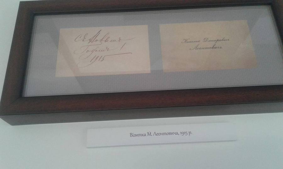 Вінницький музей Леонтовича відкрили без міністра Жданова - фото 6