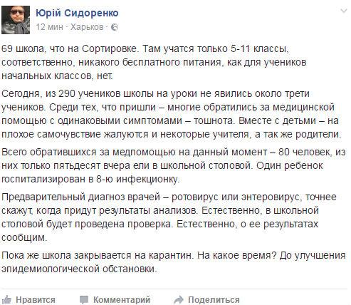 У Харкові на карантин закривають школу: за меддопомогою звернулися 80 осіб - фото 1