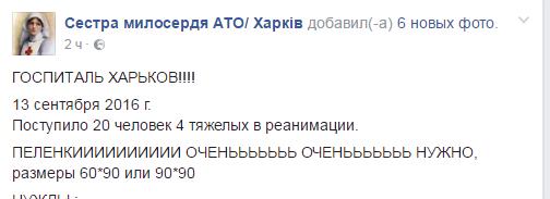 У Харків привезли чотирьох бійців АТО у вкрай важкому стані, - волонтери - фото 1