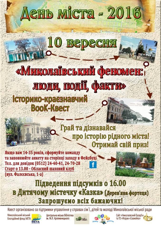 Миколаївців запрошують стати учасниками історико-краєзнавчого book-квесту
