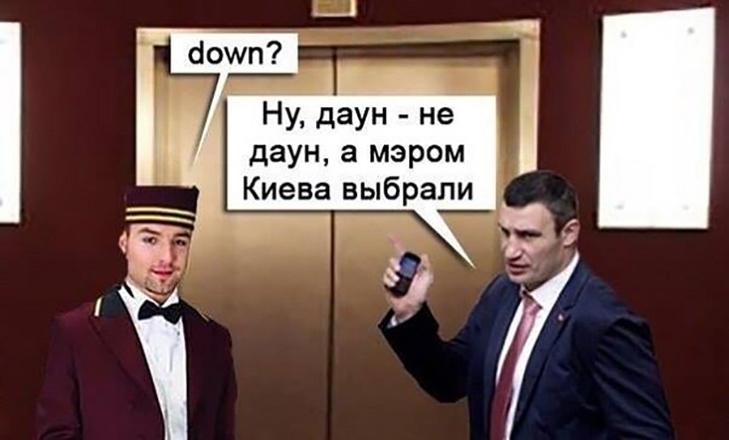 Як соцмережі вітають Кличко з Днем народження (ФОТОЖАБИ) - фото 4