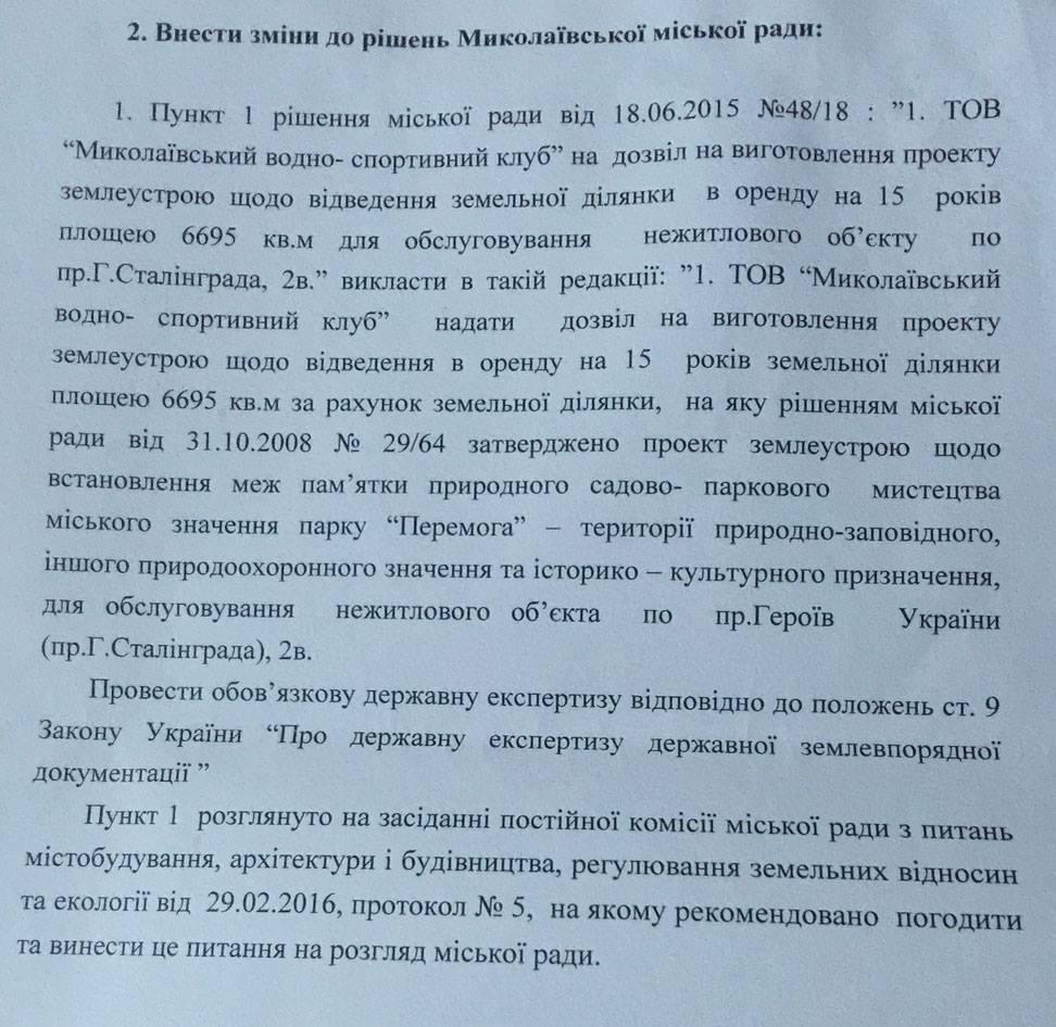 """У Миколаєві """"Брячина"""" незаконно """"окупувала"""" заповідну територію - фото 3"""