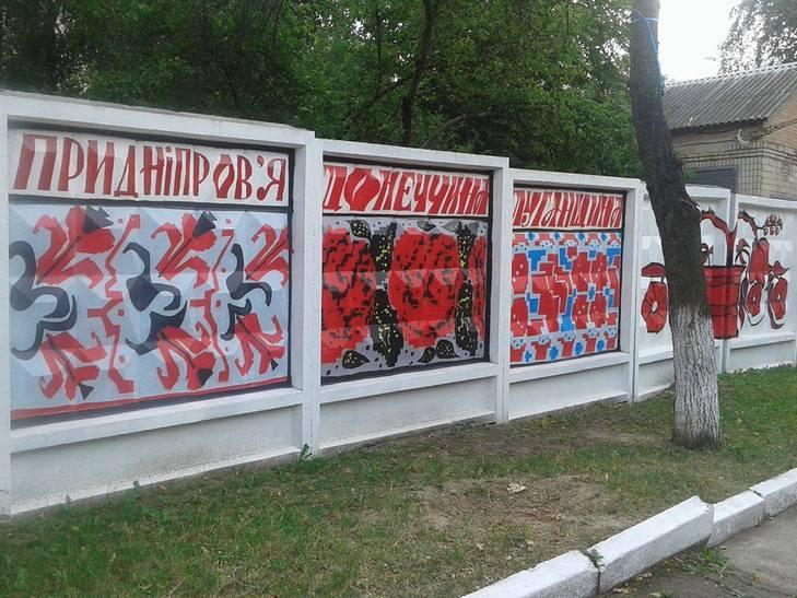 У Вінниці на шкільному паркані з'явилась двохсотметрова