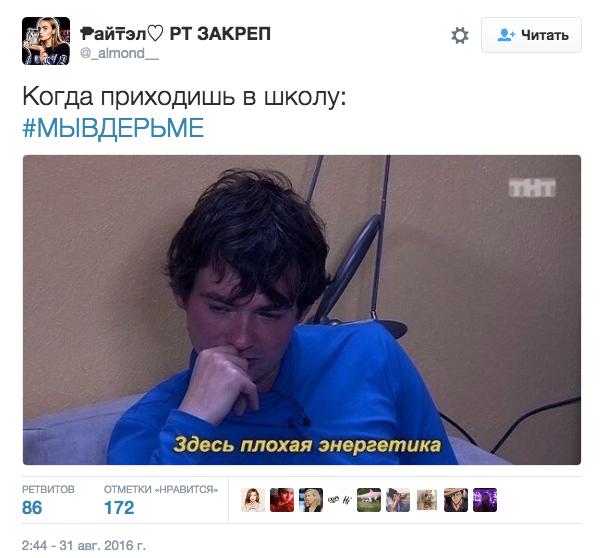 Російські школярі перед Днем знань вважають, що вони - в лайні - фото 5