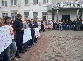 У Харкові кілька сотень комунальників Кернеса пікетують обленерго - фото 2