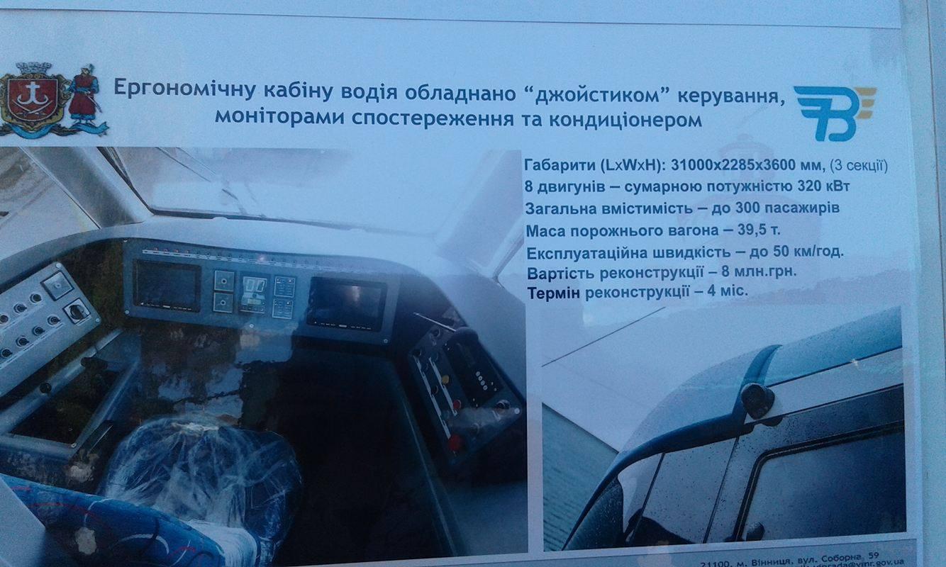 У Вінниці поставили на рейки низькополий трамвай власного виробництва - фото 4