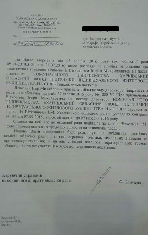 Як на Харківщині нардеп із букетом кримінальних статей всівся на бюджет - фото 1