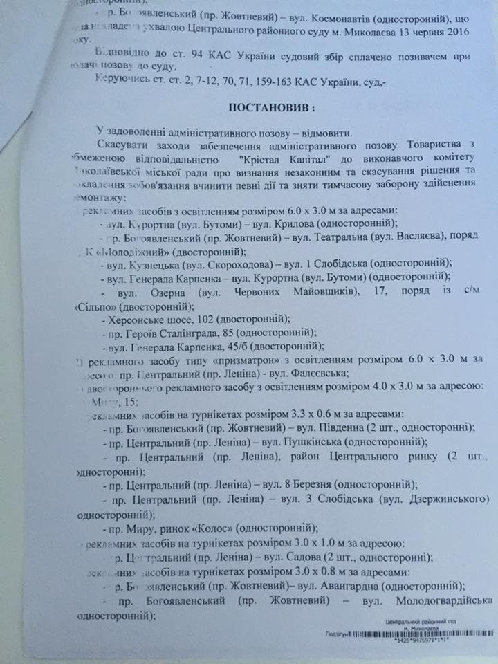 Суд дав добро на демонтаж бордів фірми, яку лобіював депутат Миколаївської міськради
