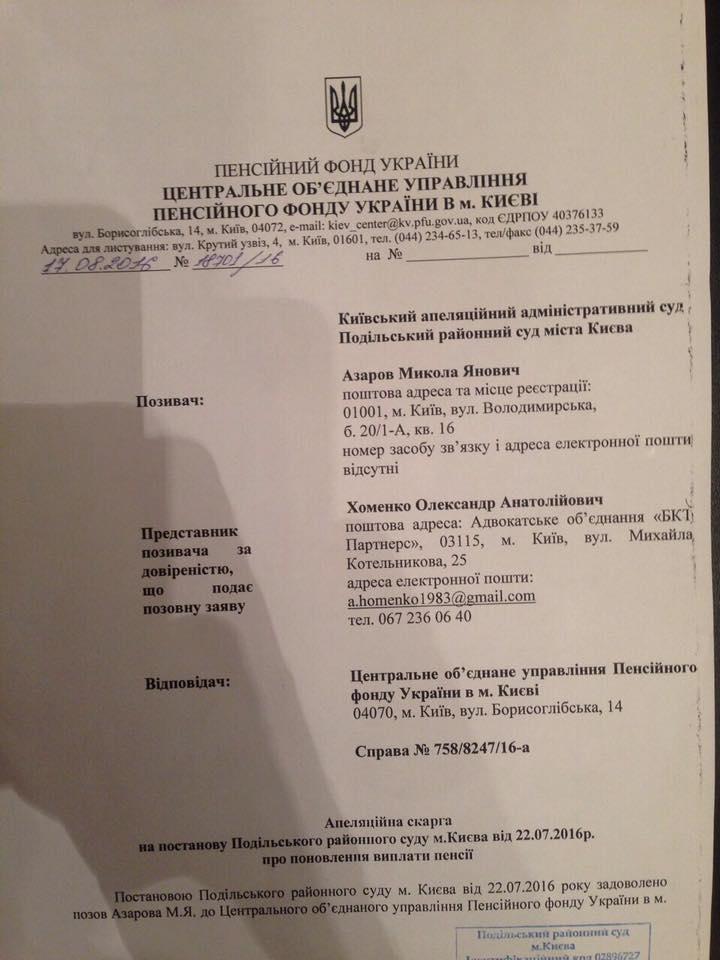 Суд постановив відновити виплату пенсії Азарову (ДОКУМЕНТ) - фото 2