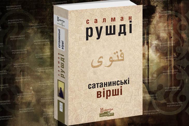 Форум видавців у Львові: Топ-20 книжкових прем'єр - фото 1