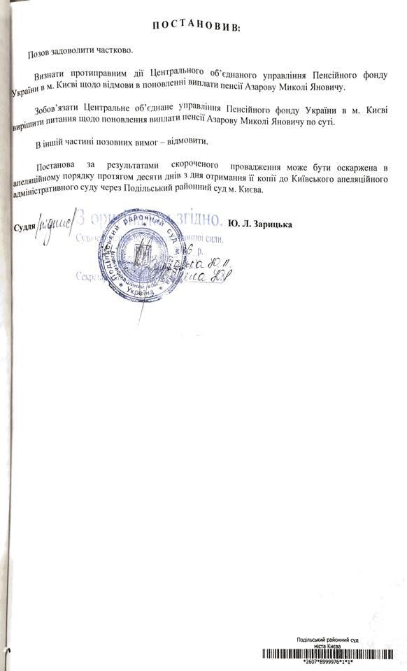 Суд постановив відновити виплату пенсії Азарову (ДОКУМЕНТ) - фото 1