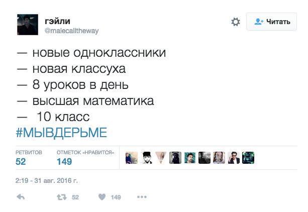 Російські школярі перед Днем знань вважають, що вони - в лайні - фото 2