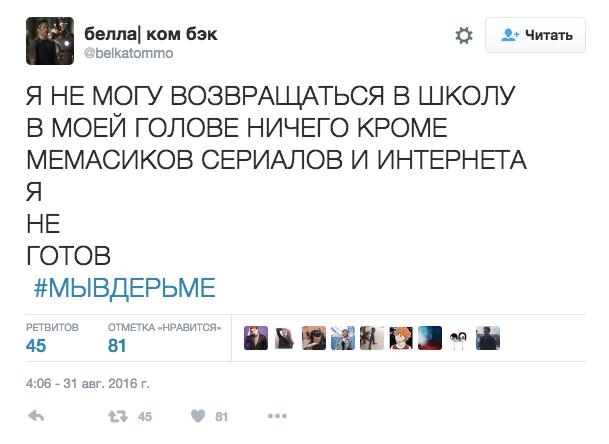 Російські школярі перед Днем знань вважають, що вони - в лайні - фото 1