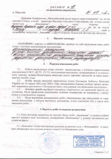 У Миколаївських садках та школах інспектуватимуть продукти та страви для дітей - фото 1