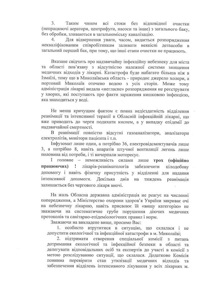 Миколаєву загрожує епідемія через непрачюючи очисні споруди в інфекційній лікарні, - заввідделенням