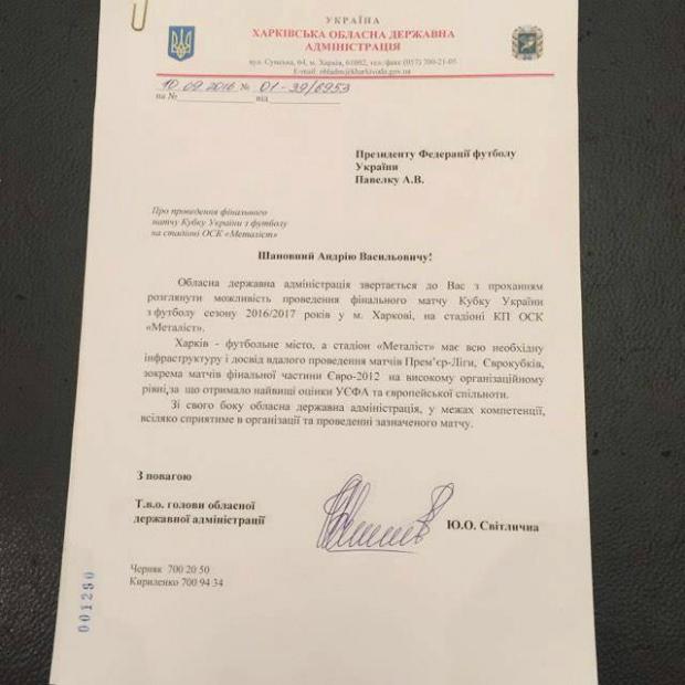 """ФФУ поверне Харкову великий футбол за """"одеською схемою"""" - фото 3"""