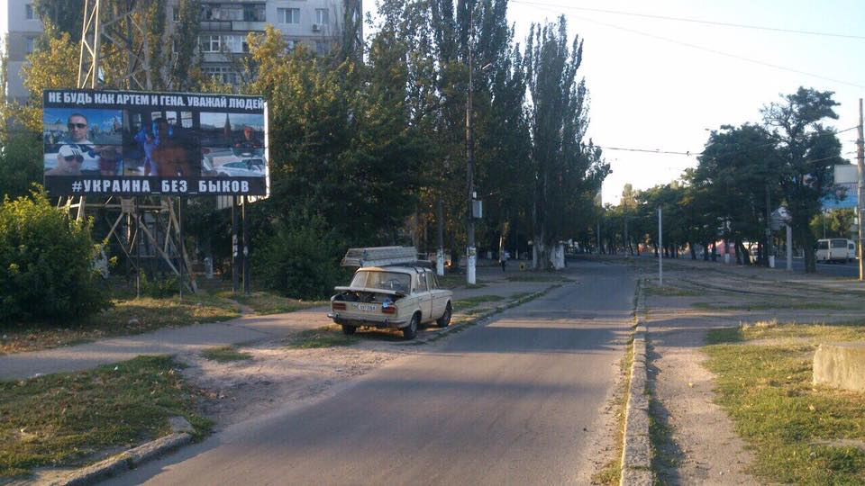 """""""Героїзм"""" миколаївських дебоширів увіковічнили на банерах по місту"""