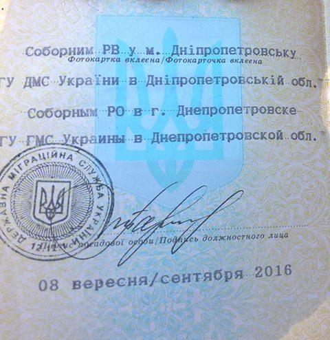 Паспортисти