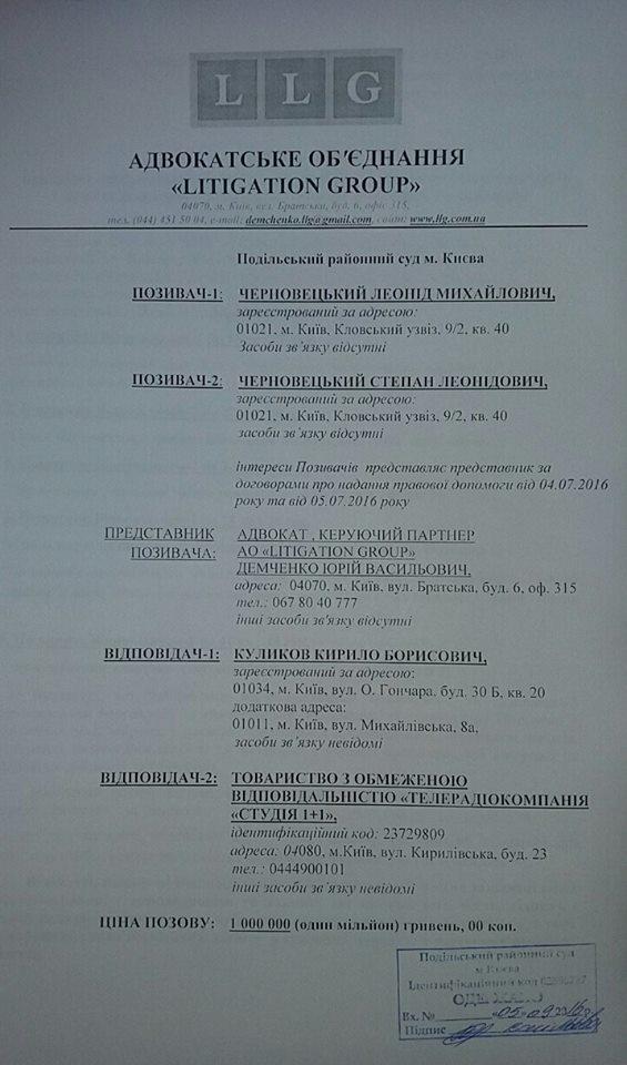 Черновецький хоче відсудити мільйон у Коломойського (ДОКУМЕНТ) - фото 1