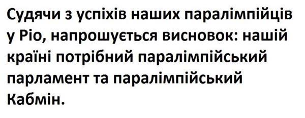 Україні потрібен паралімпійський Кабмін і паралімпійська Верховна Рада - фото 8