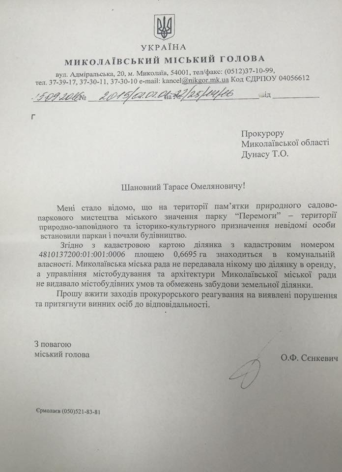 """У миколаївському парку """"Перемоги"""" розпочали сумнівне будівництво"""