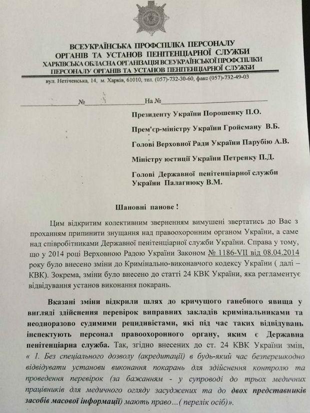 У Харкові в колоніях і тюрмах назріває страйк (ЛИСТ) - фото 1