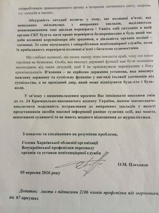 У Харкові в колоніях і тюрмах назріває страйк (ЛИСТ) - фото 3