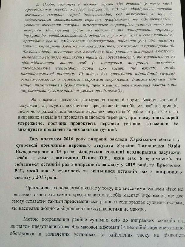 У Харкові в колоніях і тюрмах назріває страйк (ЛИСТ) - фото 2