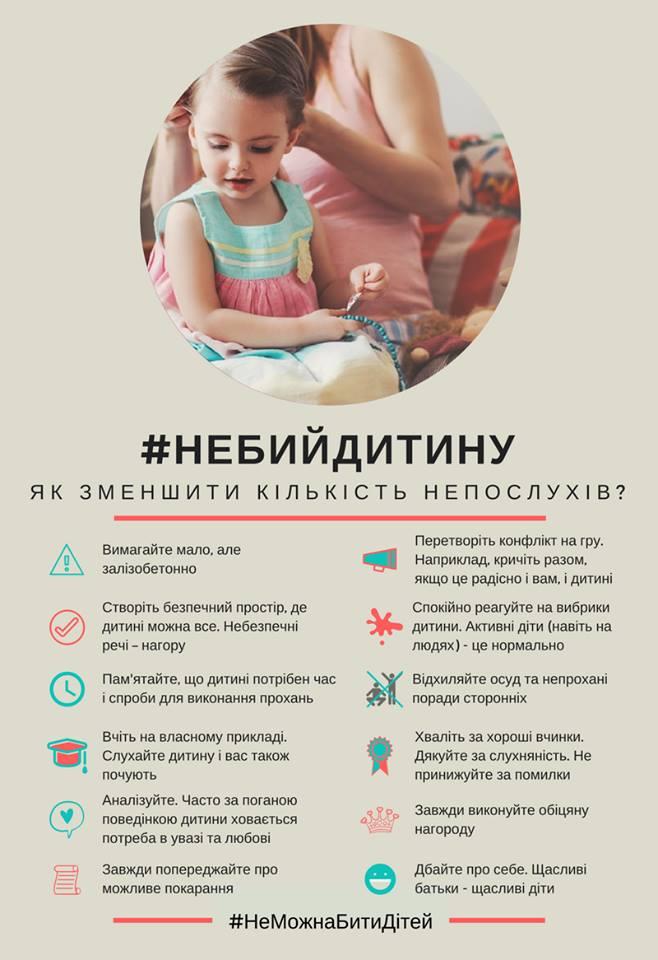 Активісти показали, як покарати дитину без биття (ІНФОГРАФІКА) - фото 3