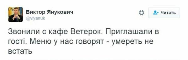 """Як Януковича запрошували в кафе """"Ветерок"""" та портрет вбивці Жиліна - фото 1"""