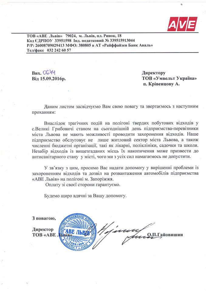 Львівське сміття хочуть вивозити на Запоріжжя (ДОКУМЕНТ) - фото 1