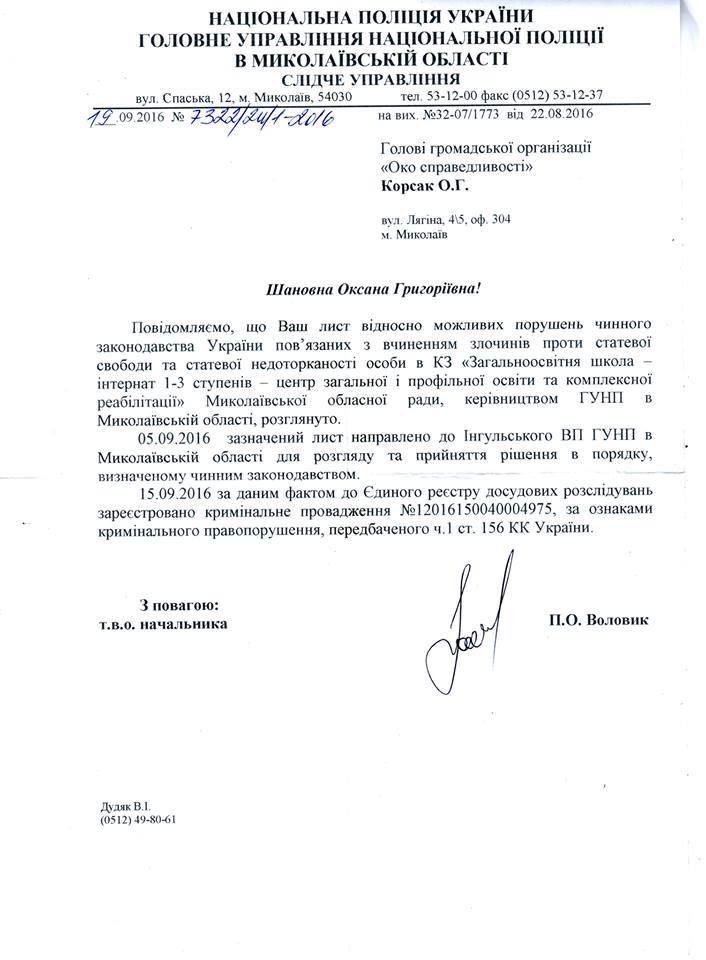 У Миколаєві нарешті почали розслідування сексуального насильства в інтернаті №5 - фото 4