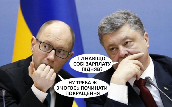 Як Яценюк піднімав собі зарплату заради людей (ФОТОЖАБИ) - фото 4