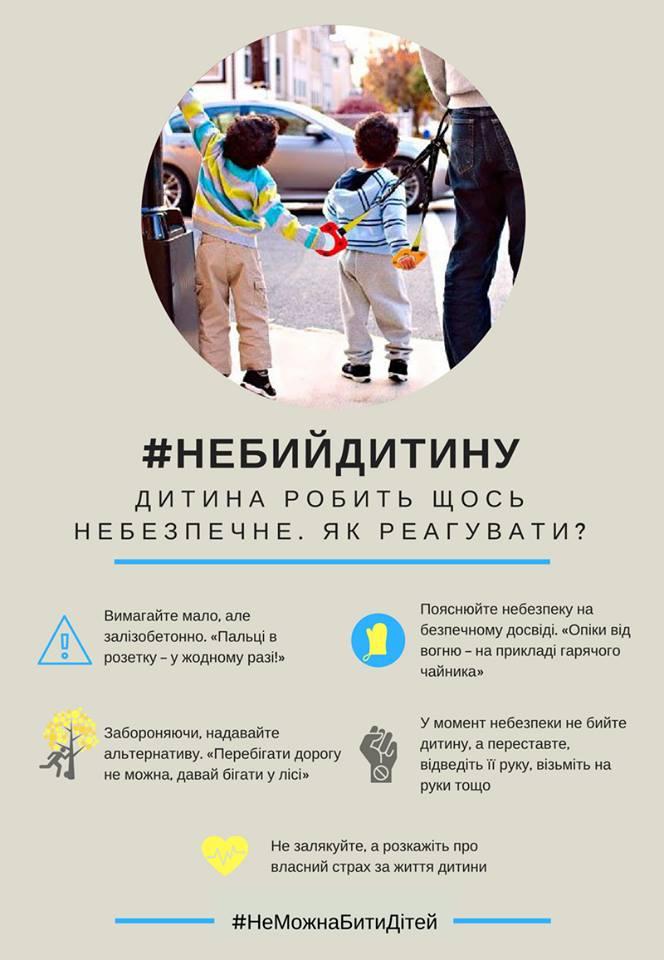 Активісти показали, як покарати дитину без биття (ІНФОГРАФІКА) - фото 1