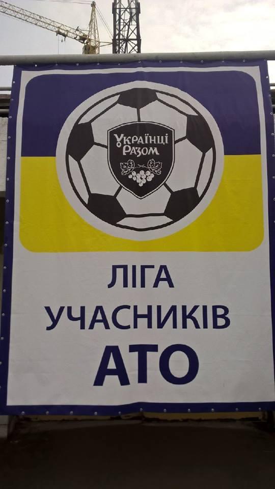 АТОвці з Вінниці та Гайснина зіграли у футбол - фото 1