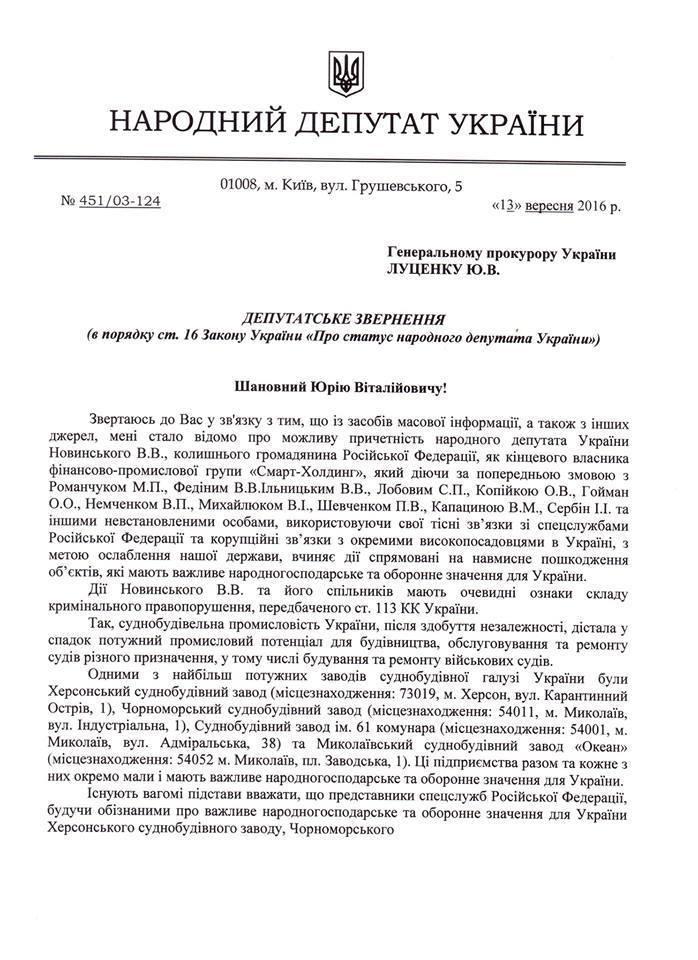 Новинський разом з подільниками розвалили миколаївське суднобудування, - нардеп