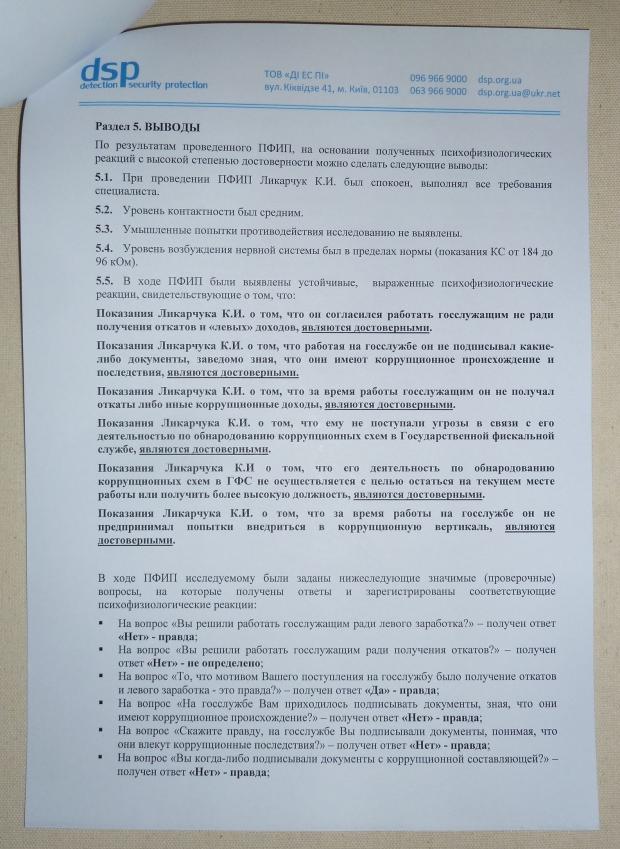 Лікарчука спіймали на підробці тесту поліграфа (ФОТО, ВІДЕО)  - фото 3