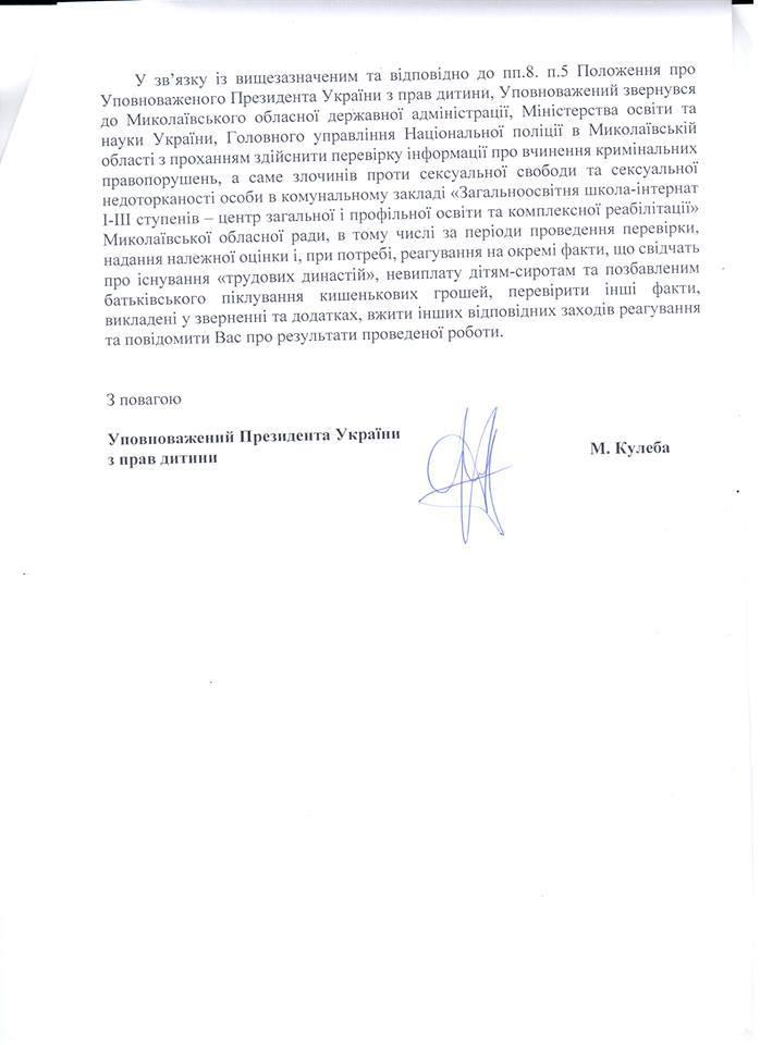 У Миколаєві нарешті почали розслідування сексуального насильства в інтернаті №5 - фото 3