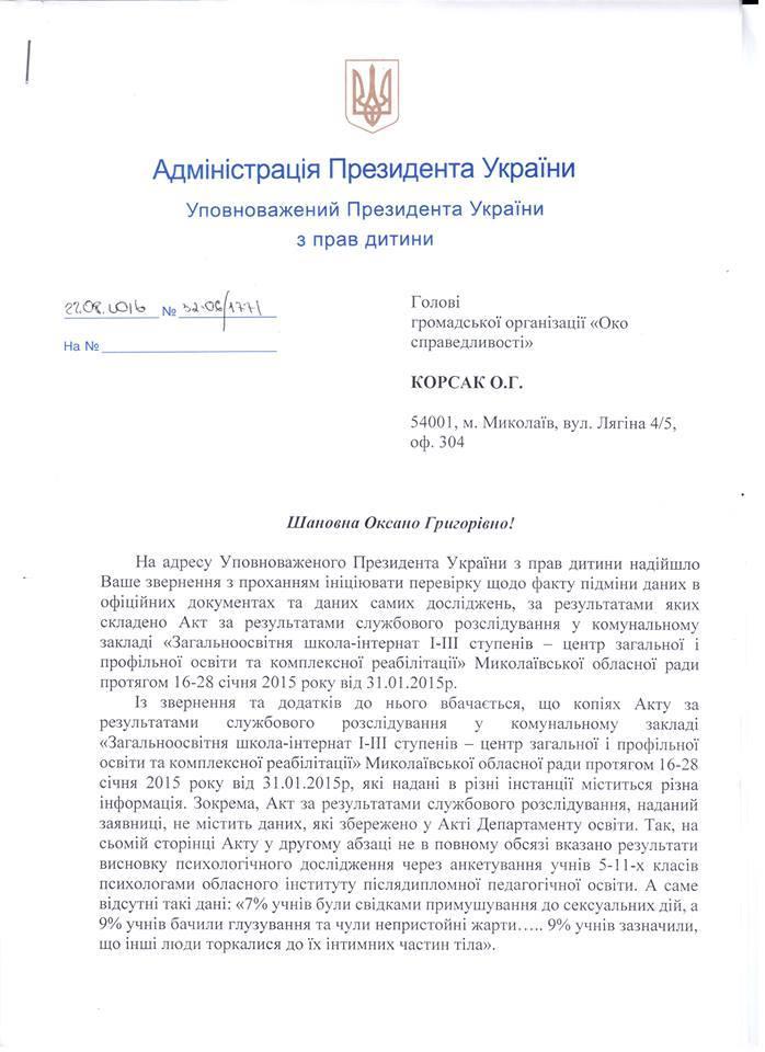 У Миколаєві нарешті почали розслідування сексуального насильства в інтернаті №5 - фото 2