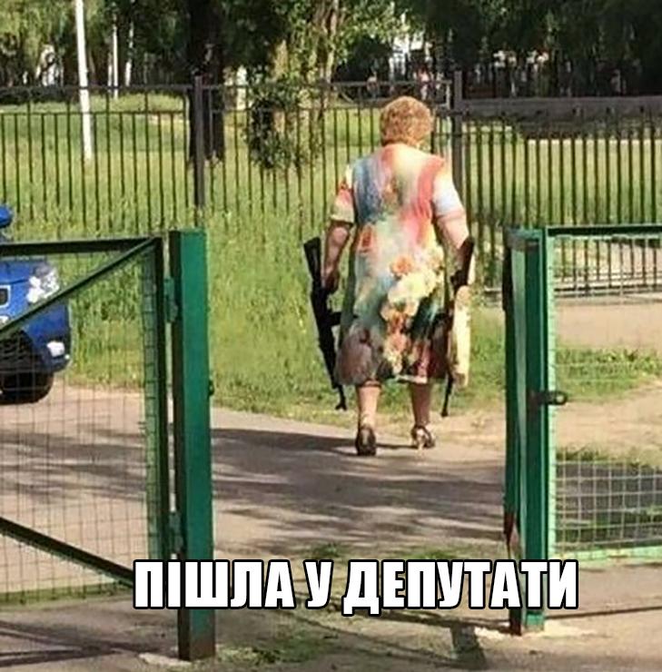 Депутати і зброя (ФОТОЖАБИ) - фото 6